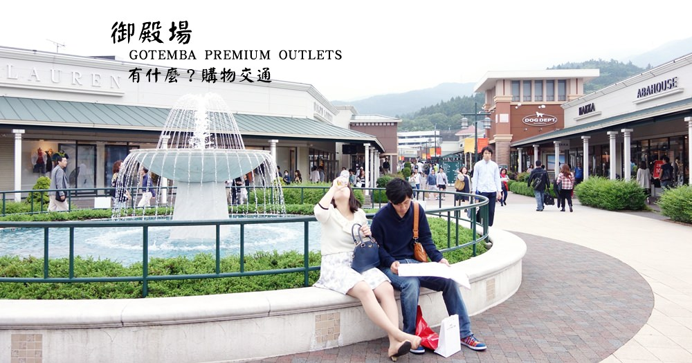 御殿場OUTLET | GOTEMBA PREMIUM OUTLETS地圖富士山美食