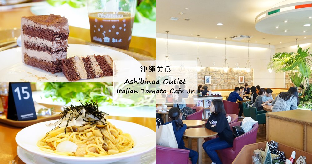 沖繩Outlet ASHIBINAA美食|ITALIANTOMATO Café Jr.。平價簡餐套餐(菜單menu價錢)